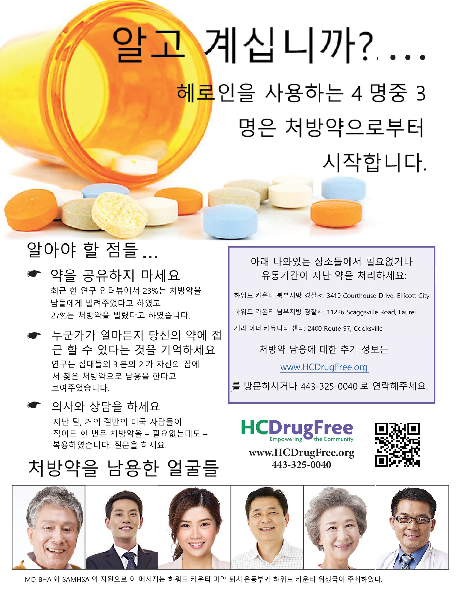 Korean Association Against Drug Abuse      National Asian Pacific American Families Against Substance Abuse (NAPAFASA)