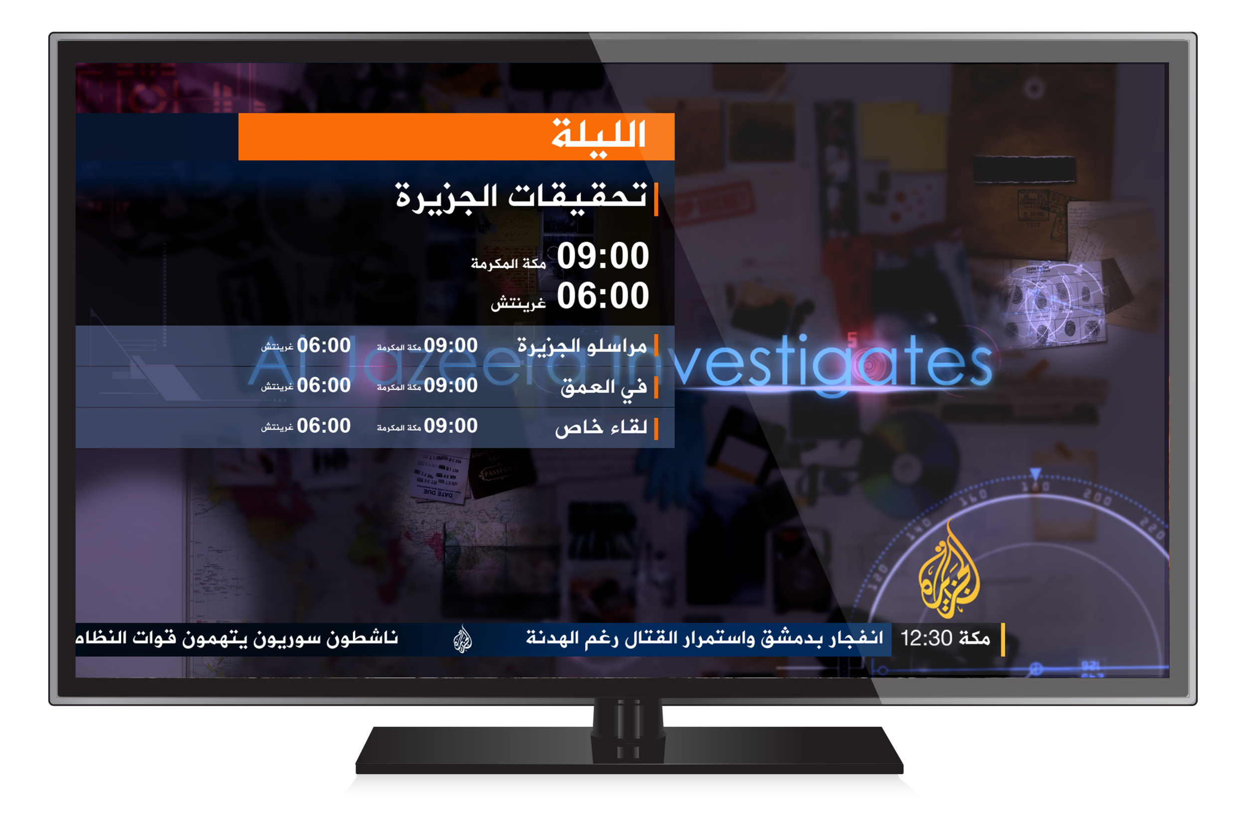 INFORMATION GRAPHICS  W&B created numerous templates built on a simple structure to allow Al Jazeera News, to deliver multiple formats of information and stories on air. Fixed bottom bar and core colours unified the previously fragmented on-air brand.