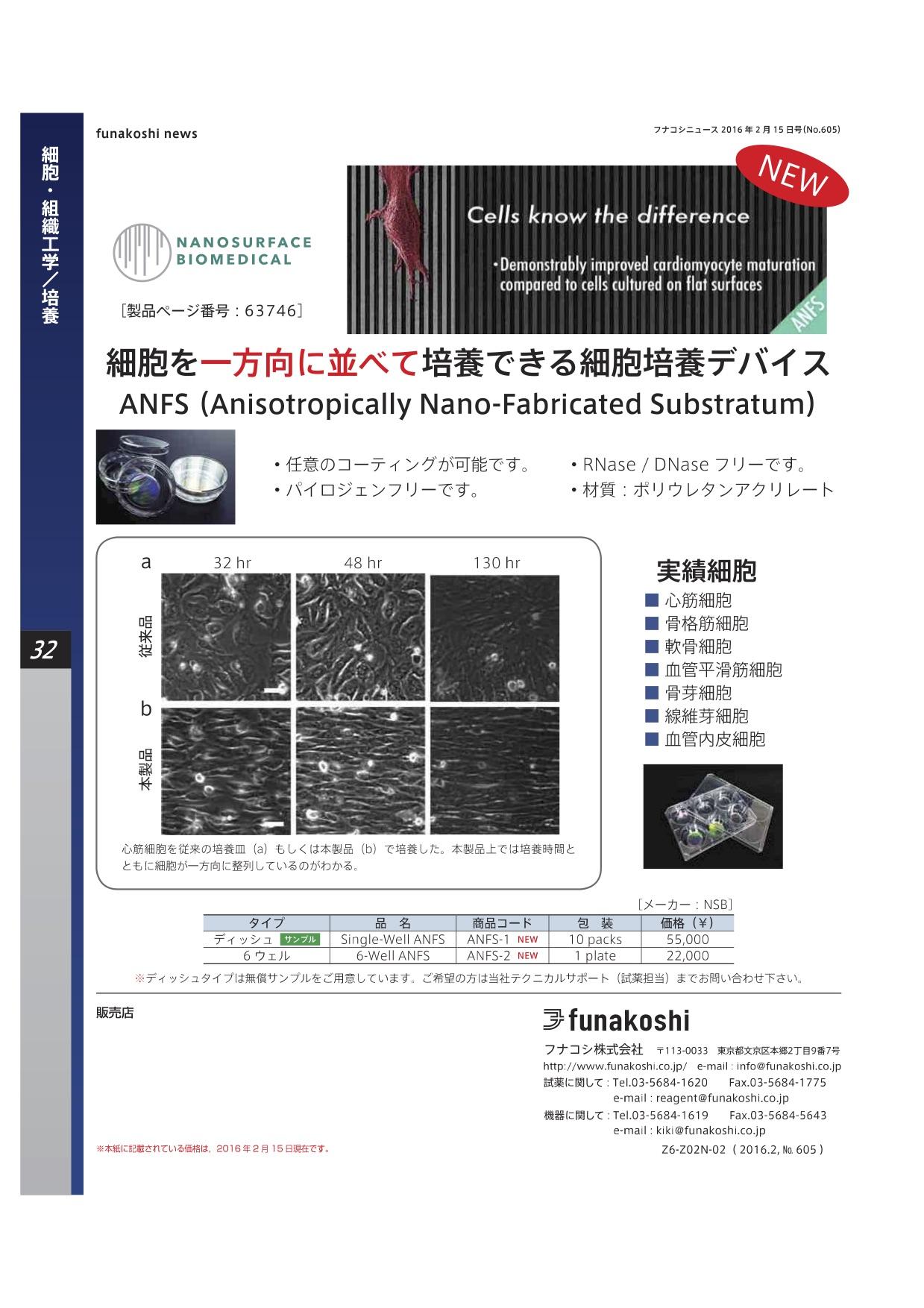 Funakoshi Ad 3.jpg