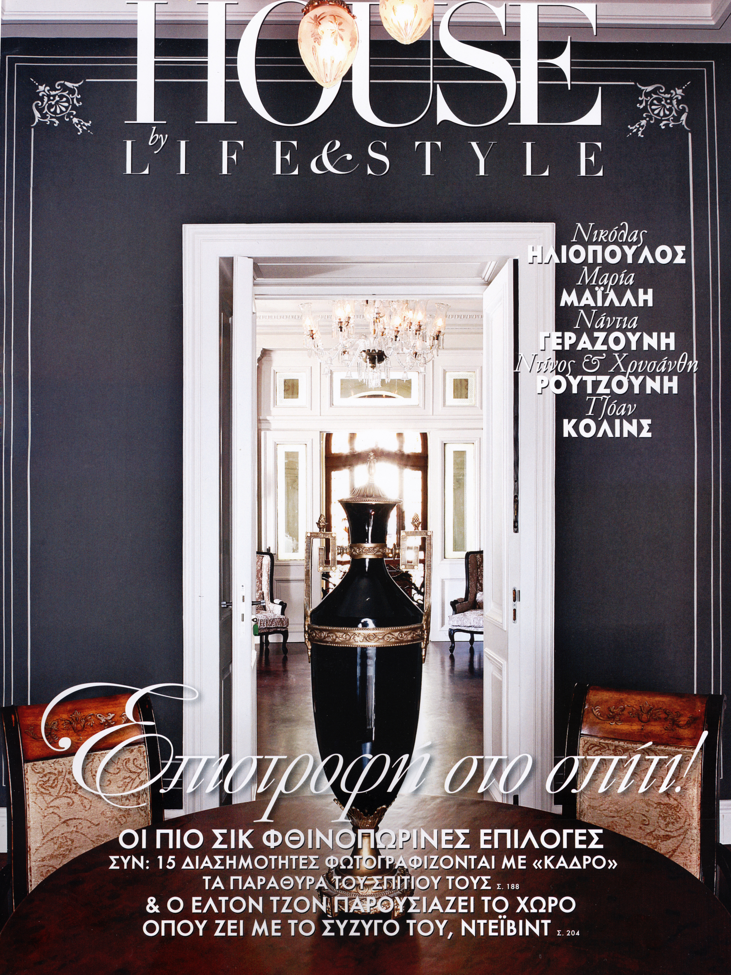 HOUSE by LIFE & STYLE 2.jpg