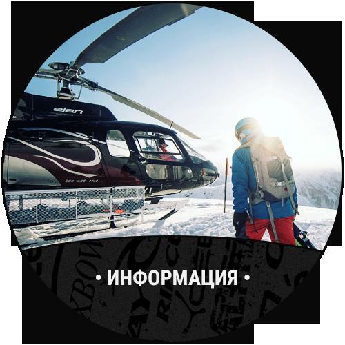 Elan Ski Shop & Rental_Информация.png
