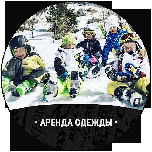 Elan Ski Shop & Rental_АРЕНДА ОДЕЖДЫ.png
