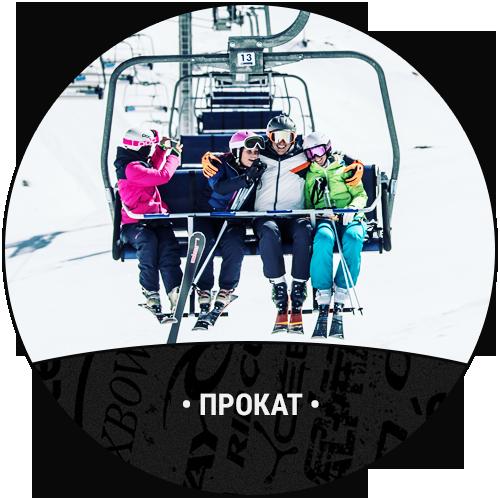 Elan Ski Shop & Rental_ПРОКАТ.png