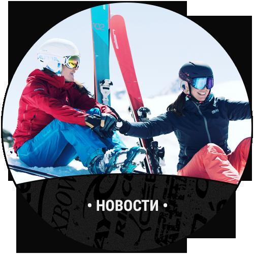 Elan Ski Shop & Rental_новости.png