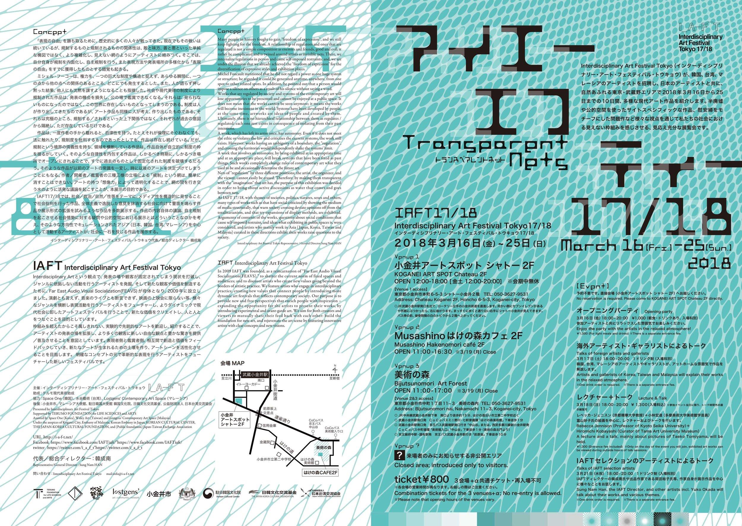 IAFT1718_omote_web.jpg