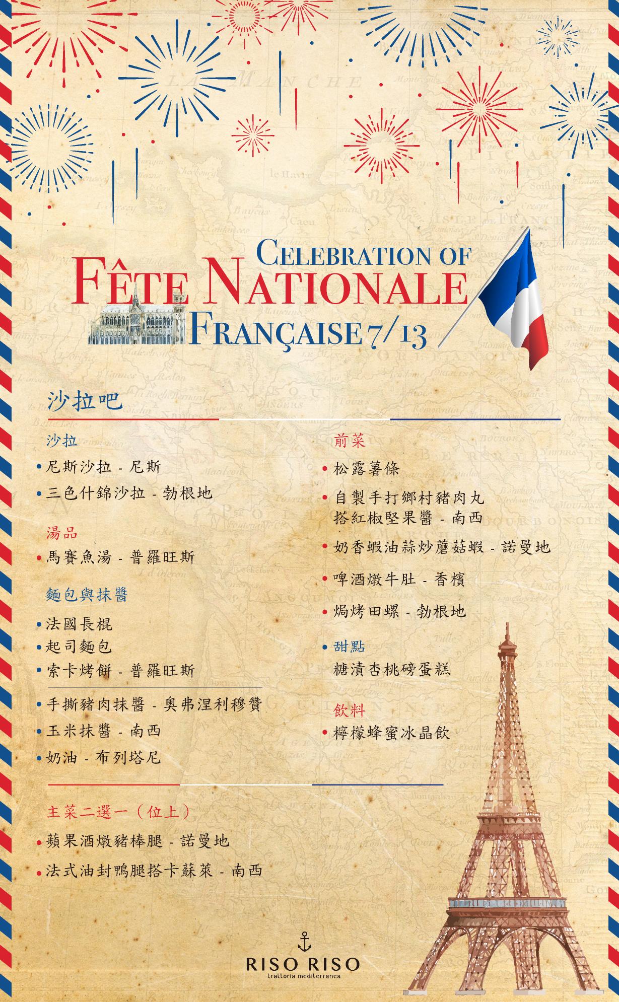 法國國慶menu.jpg