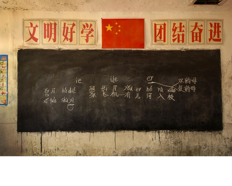 China_chalkboard.jpg