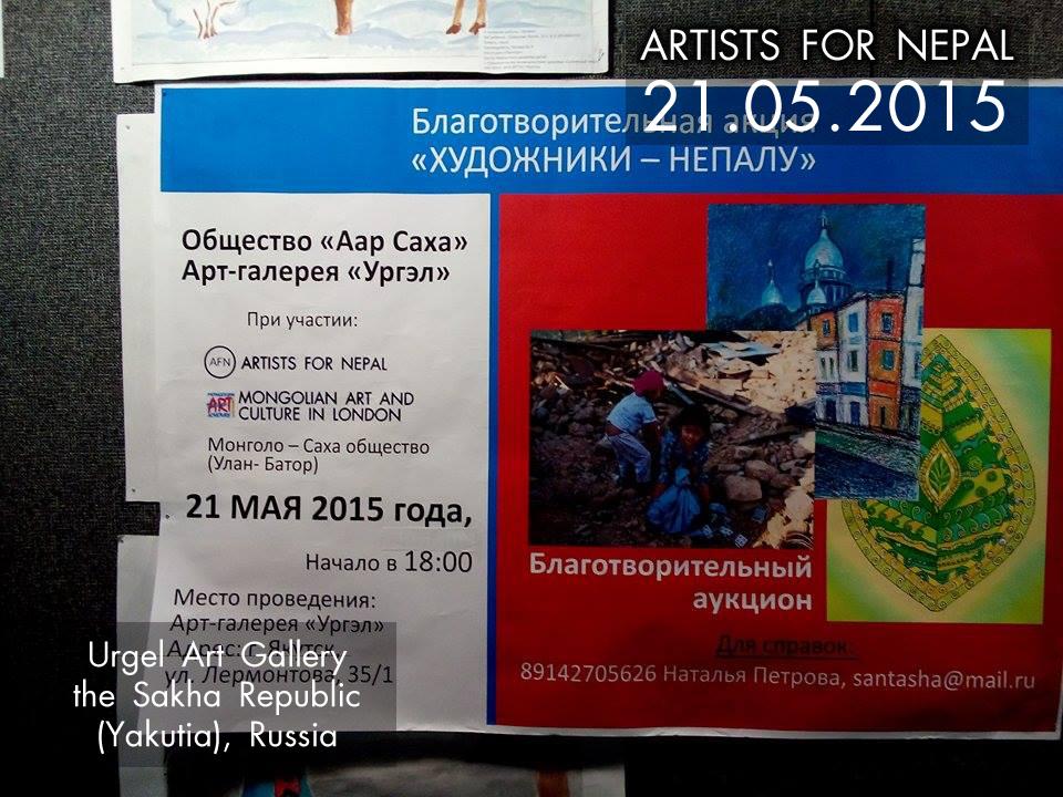Yakut a poster.jpg