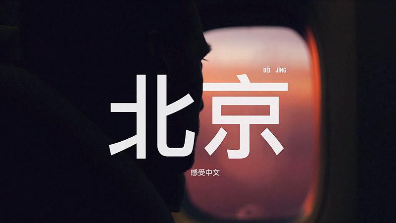Live the Langue: Beijing