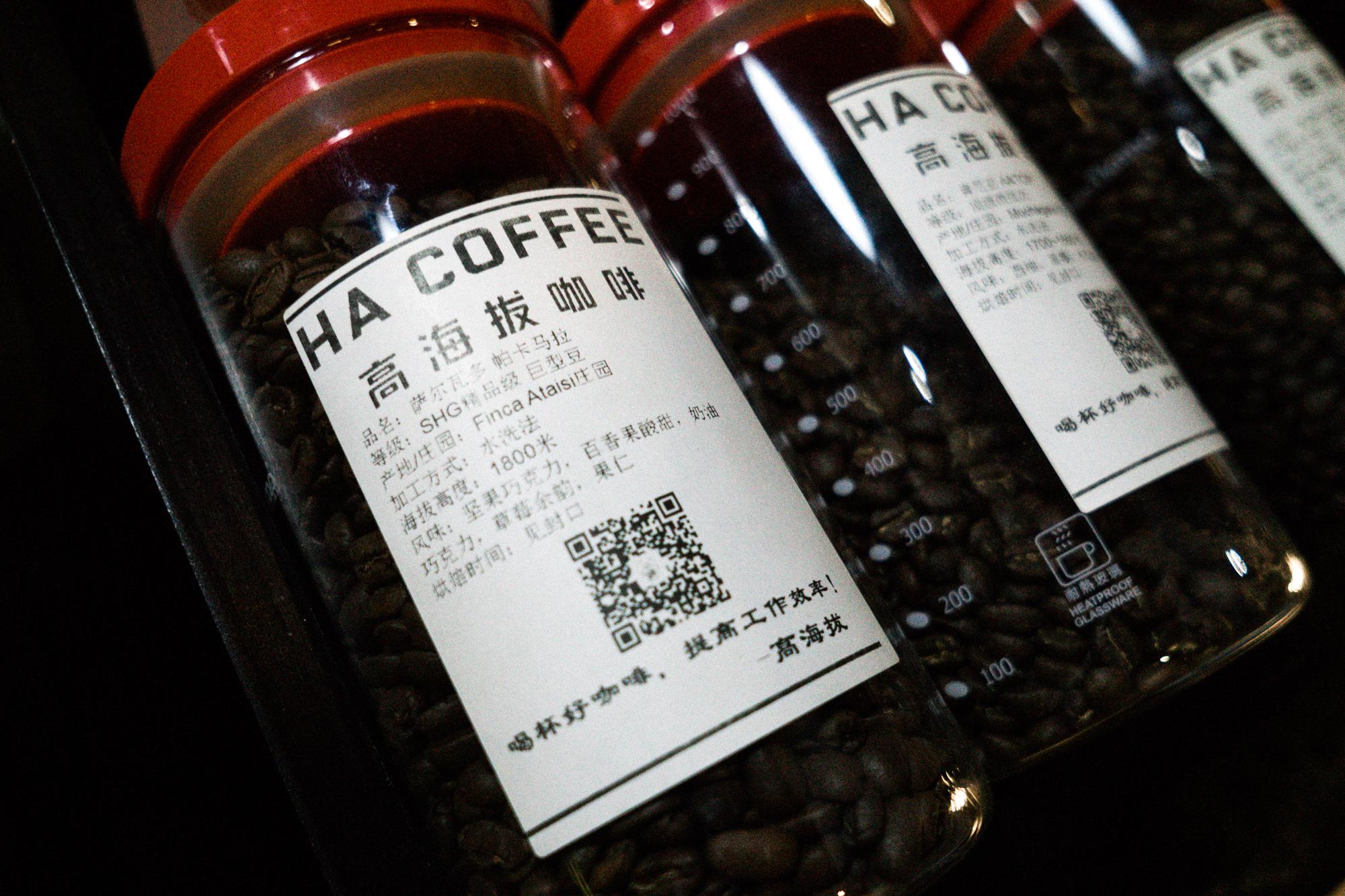 HIGH ALTITUDE COFFEE BEIJING CHINA