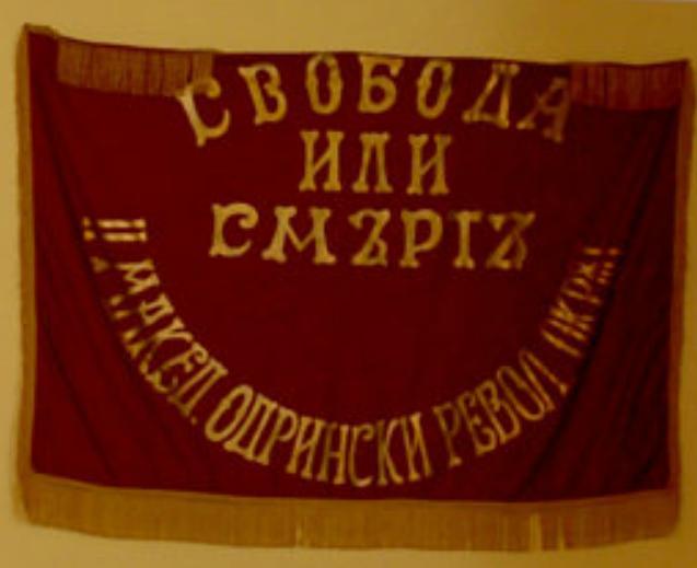 Знаме на Главния щаб на Битолския революционен окръг