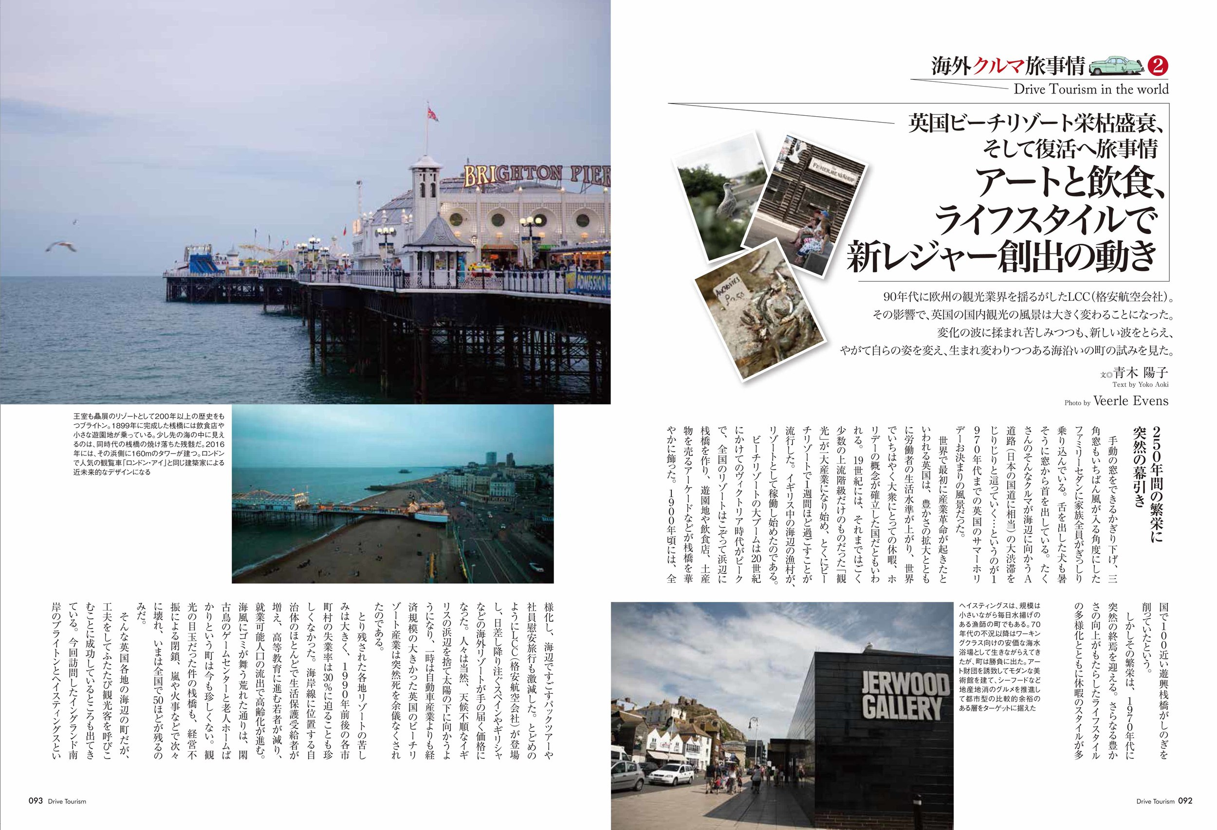 Japanese Automobile Federation Magazine    British Seaside Tourism, Autumn 2014. Photography by Veerle Evens Words by Yoko Aoki