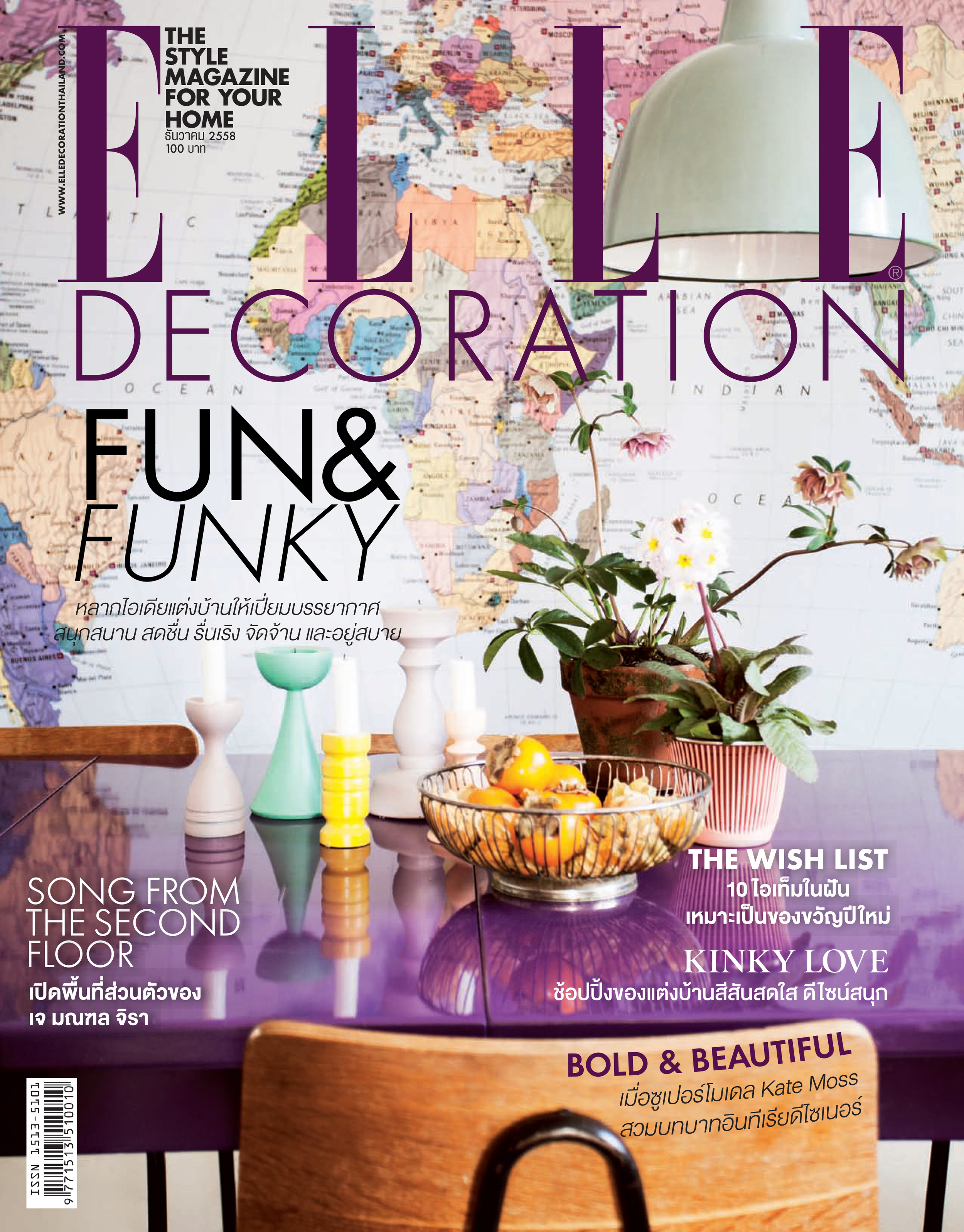Elle Decoration Thailand December 2015    Lifestyle and product photography for Yinka Ilori