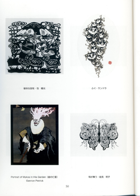 2013 International Kirie Art Competition in Minobu, Japan Catalogue - interior 国際切絵コンクール・イン・身延 ジャパン