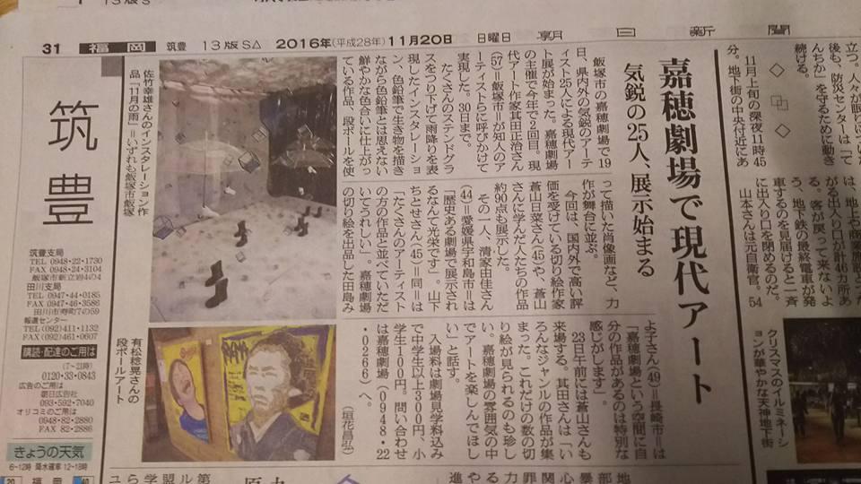 Asahi Shimbun • 朝日新聞