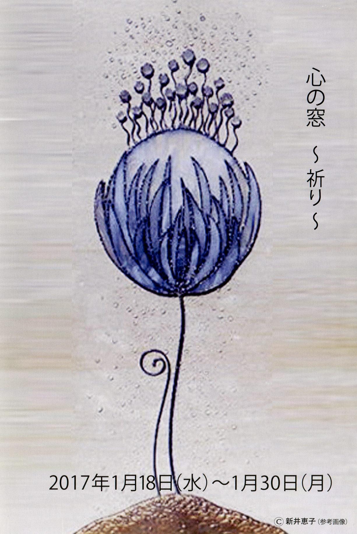 Inori • The Heart's Window Exhibition at Arts Rush Gallery, Daikanyama | 『心の窓~祈り~』展
