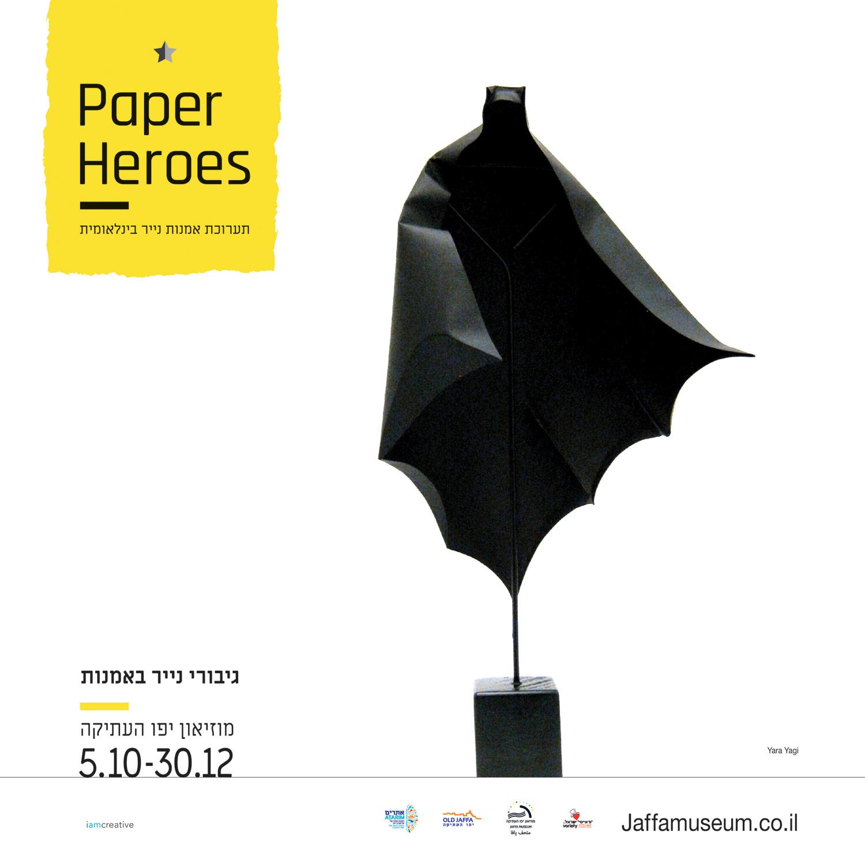 2017-10_Jaffa-Museum_PaperHeroes_DM_2.jpg