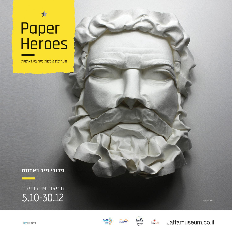 2017-10_Jaffa-Museum_PaperHeroes_DM_3.jpg