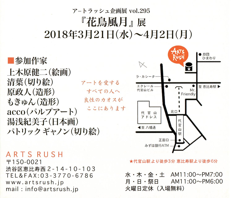 2018-03_ArtsRush_Kachofugetsu_DM_back.jpg