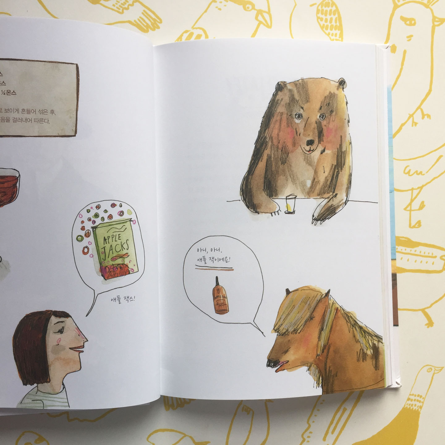 An Illustrated Guide to Cocktails- Korean book!