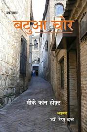 De tasjesdief, Hindi