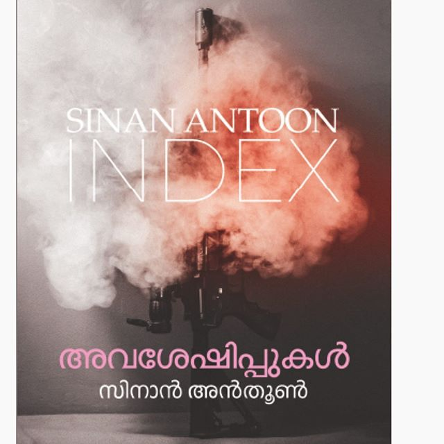 #the_book_of_collateral_damage (فهرس) is out in #malayalam from #Green_Books in #Kerala #India tr. Ubaidulla Pattikkad #iraq #baghdad #literature #fiction  فهرس# في ترجمة الى اللغة الماليالامية، احدى لغات الهند. شكرًا للمترجم