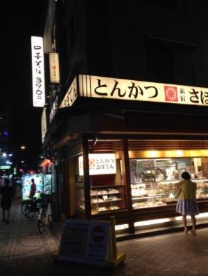 A tonkatsu (pork cutlet)shop in Asakusa.