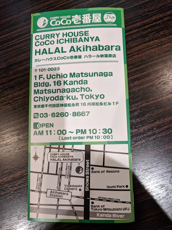 3. CURRY HOUSE CoCo ICHIBANYA HALAL - Japan, 〒101-0023 Tōkyō-to, Chiyoda City, Kanda Matsunagachō, 16 内尾松永ビル1F