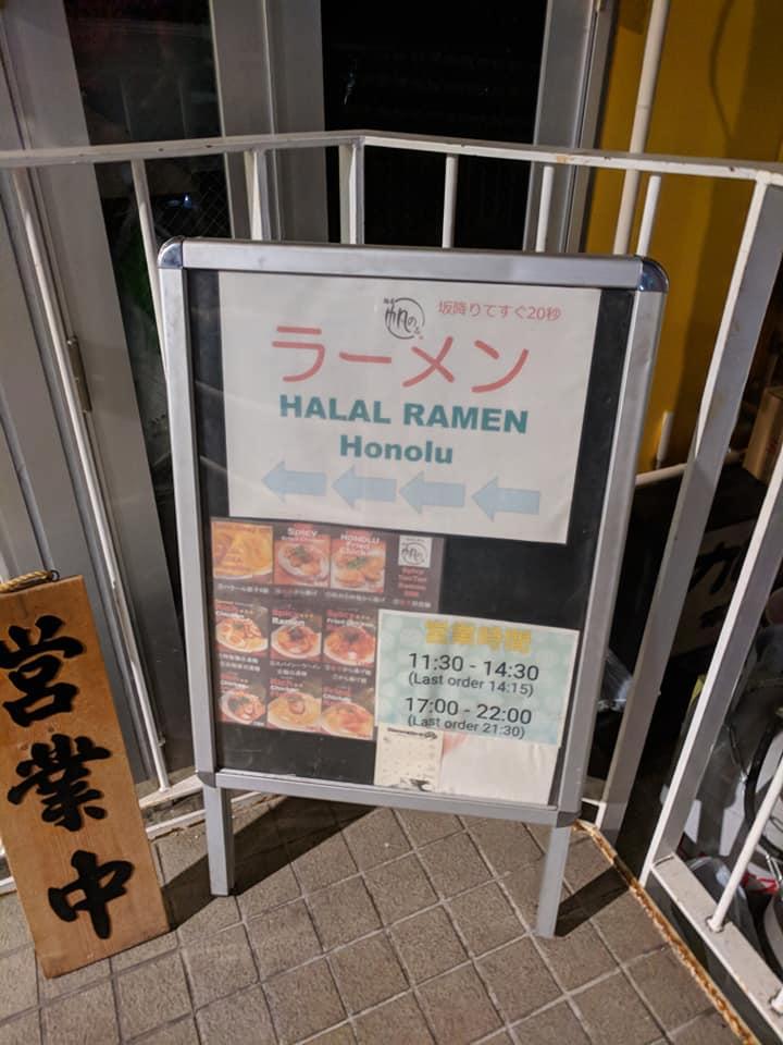 6. Menya Honolu Ebisu - Halal Ramen - Japan 〒150-0022 Tōkyō-to, Shibuya City, Ebisuminami, 1-chōme−23−1 ABC亜米利加橋1F