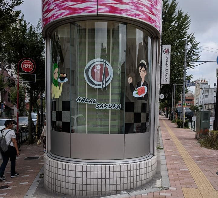 1. Halal Sakura - Japan〒110-0003 Tōkyō-to, Taito City, Negishi, 2-chōme−18−11 ルート根岸第二ビル1F・2F
