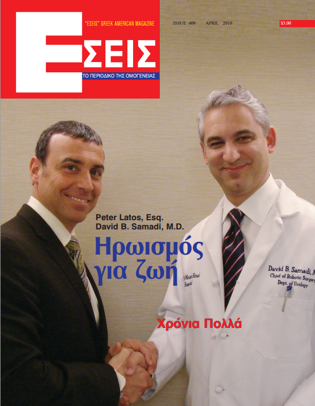 Greek Magazine: Peter Latos and Dr. David Samadi