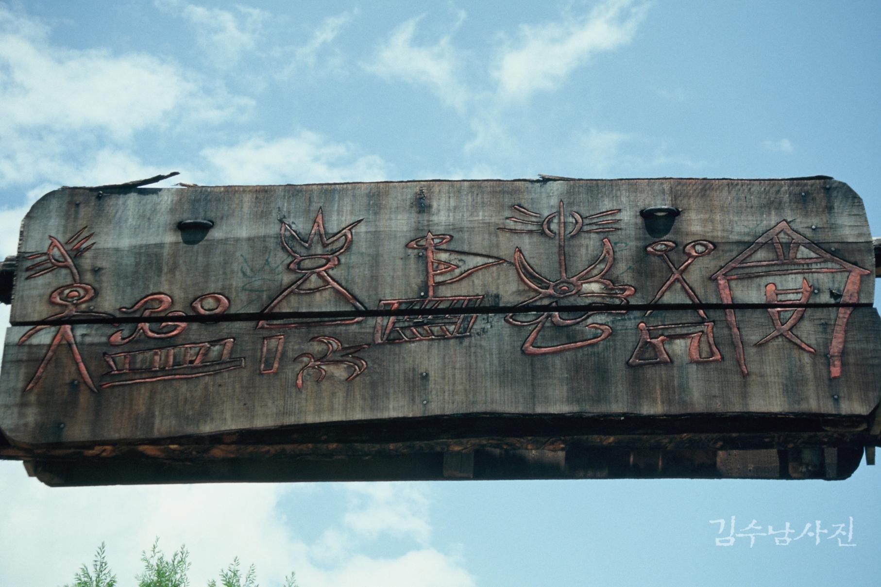 나시족의 상형문자 동바문