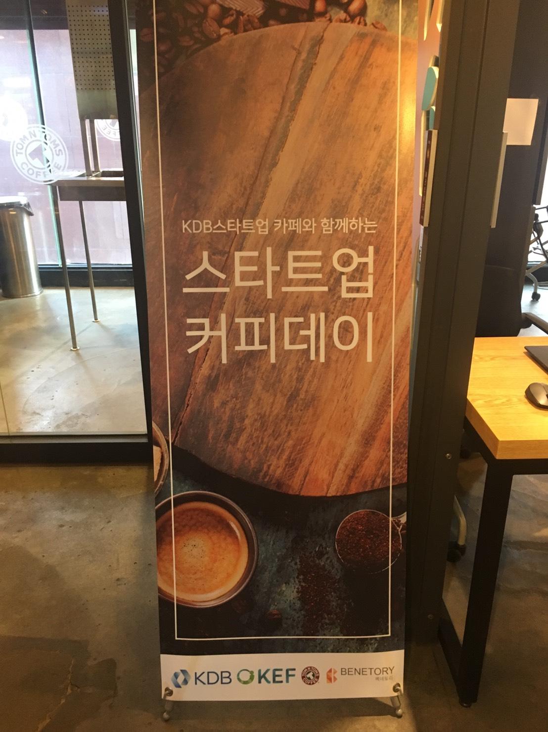 스타트업 커피데이는 KDB산업은행, (재)한국청년기업가재단, 탐앤탐스에서 후원하여 진행된 행사이다