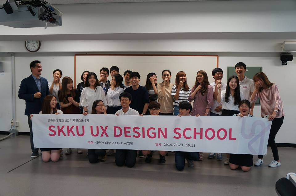 2016년 6월, 성균관대 UX 디자인 스쿨 2기 수료식이 있었습니다.