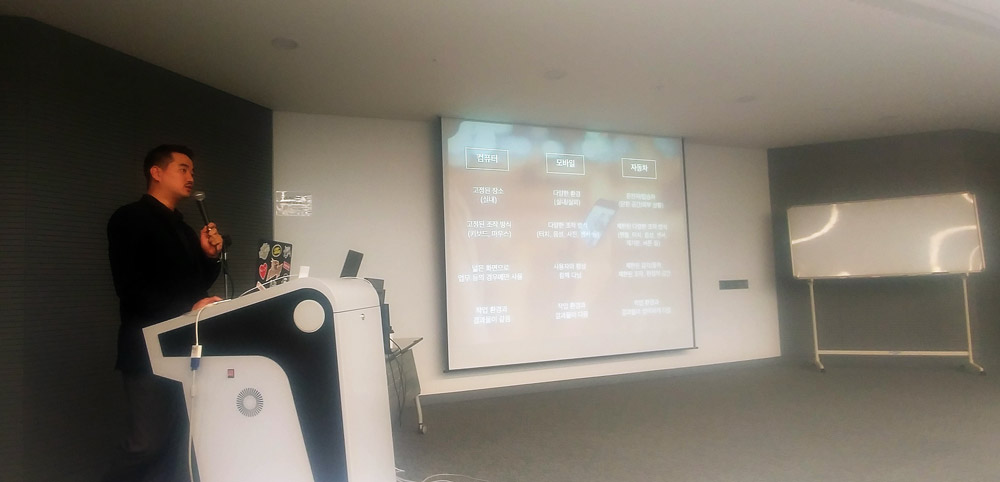 위디엑스 이종원 대표가 디자인 프로세스의 변화와 디바이스의 특징에 따른 대응, 최근의 트렌드인 옴니 채널, 멀티 디바이스 디자인에 대해 강연하고 있다.