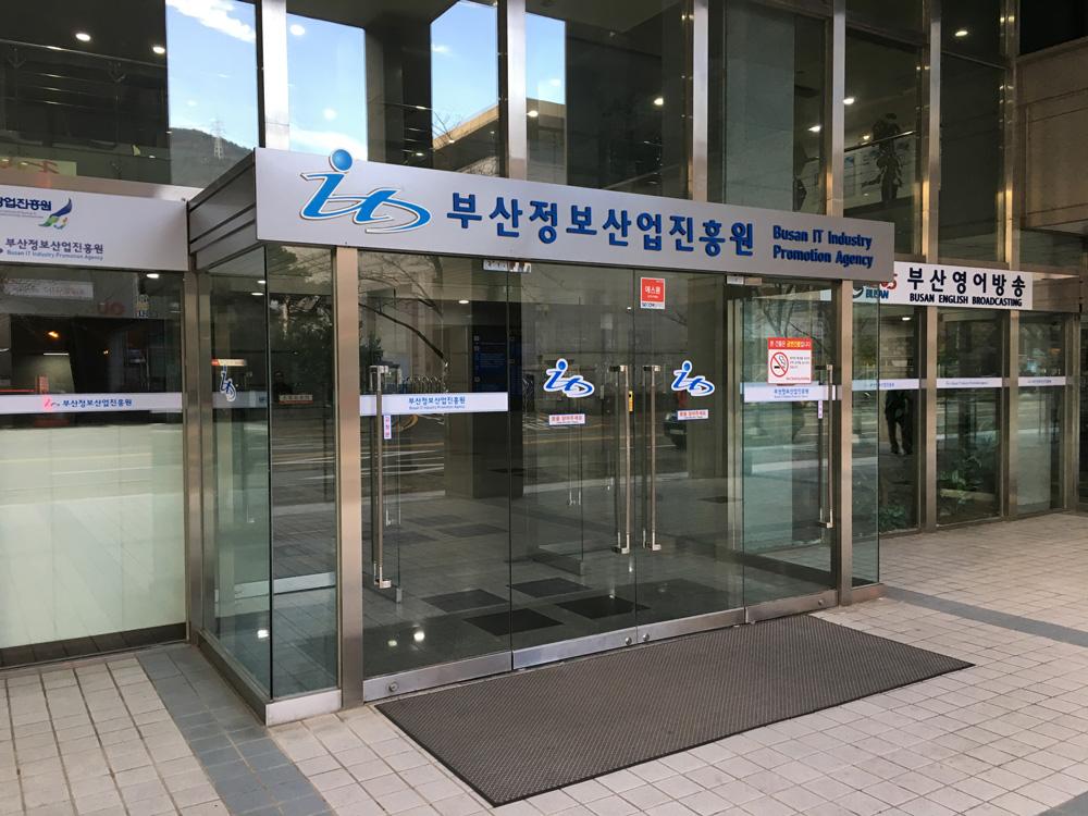 부산 센텀시티에 위치한 부산정보산업진흥원