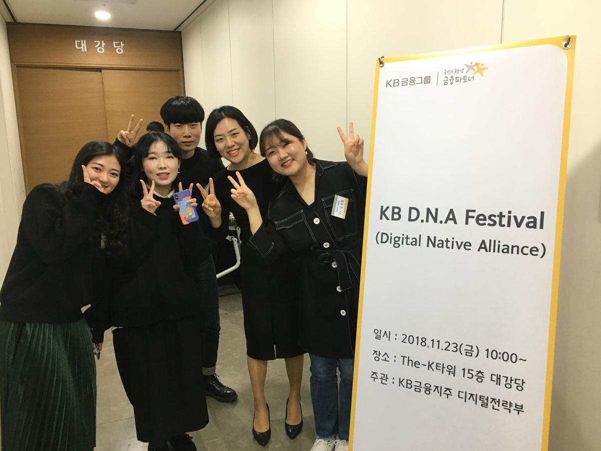 KB D.N.A 지라프뷰 팀과 위디엑스 신지영 실장