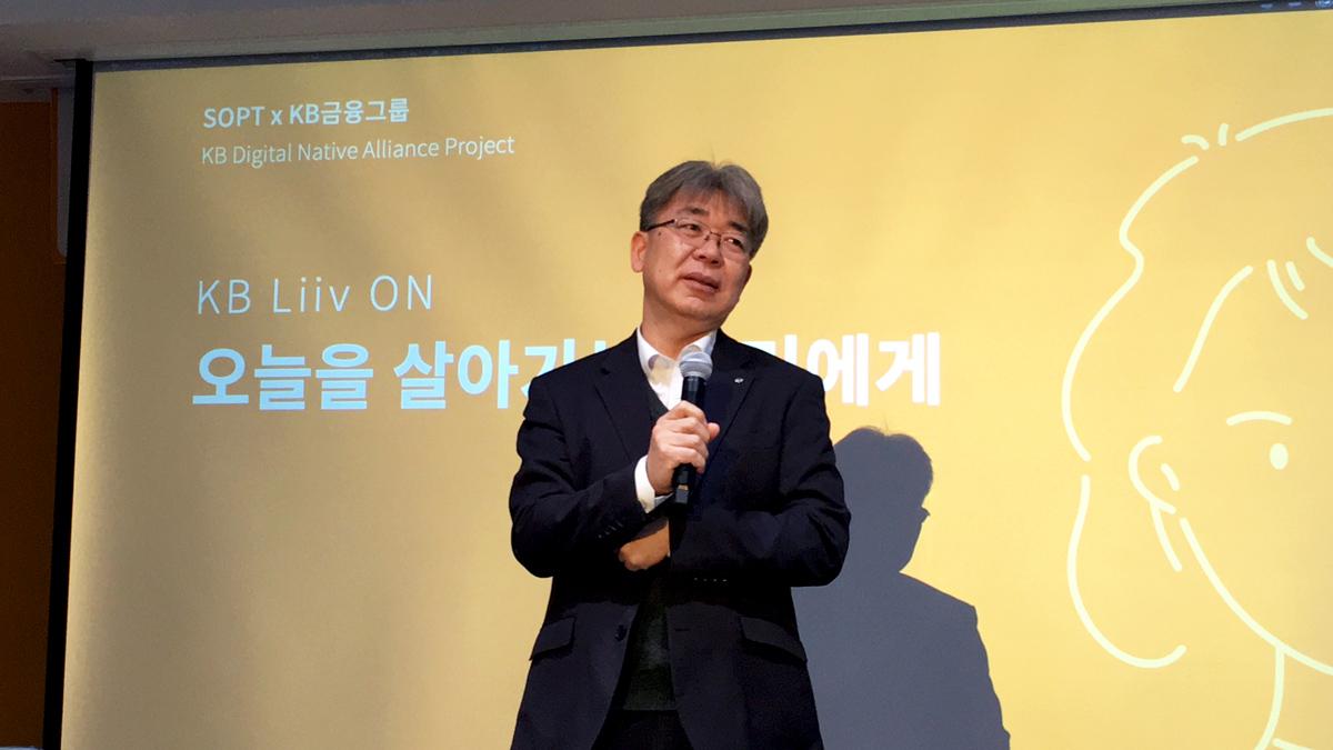 KB D.N.A 개회사를 해주신 KB 디지털금융그룹 한동환 전무님