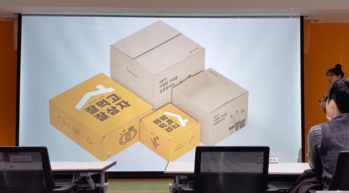 작은 감동과 세심한 배려를 표헌해준 기프트 상자를 통한 다가가는 브랜딩에 대한 발표