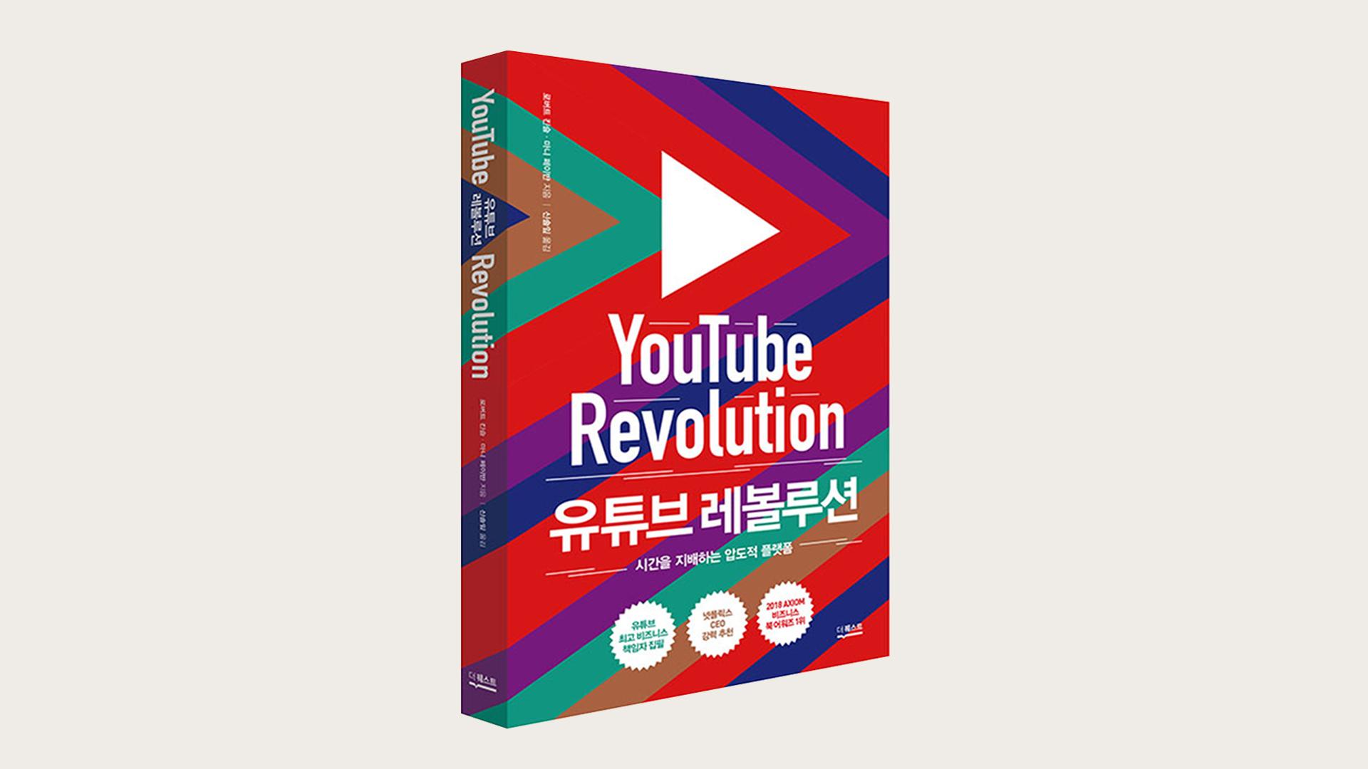 WDX_YouTubeRevo_RobertKyncl_Thumbnail.jpg