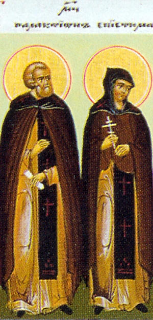 Martyr Galaction and his wife, Episteme at Emesa
