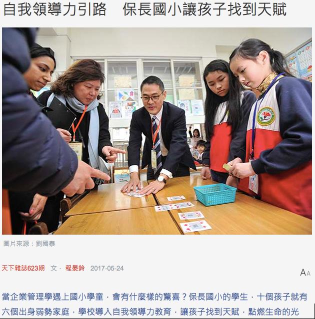 6、天下雜誌No.623期_自我領導力引路 保長國小讓孩子找到天賦.png