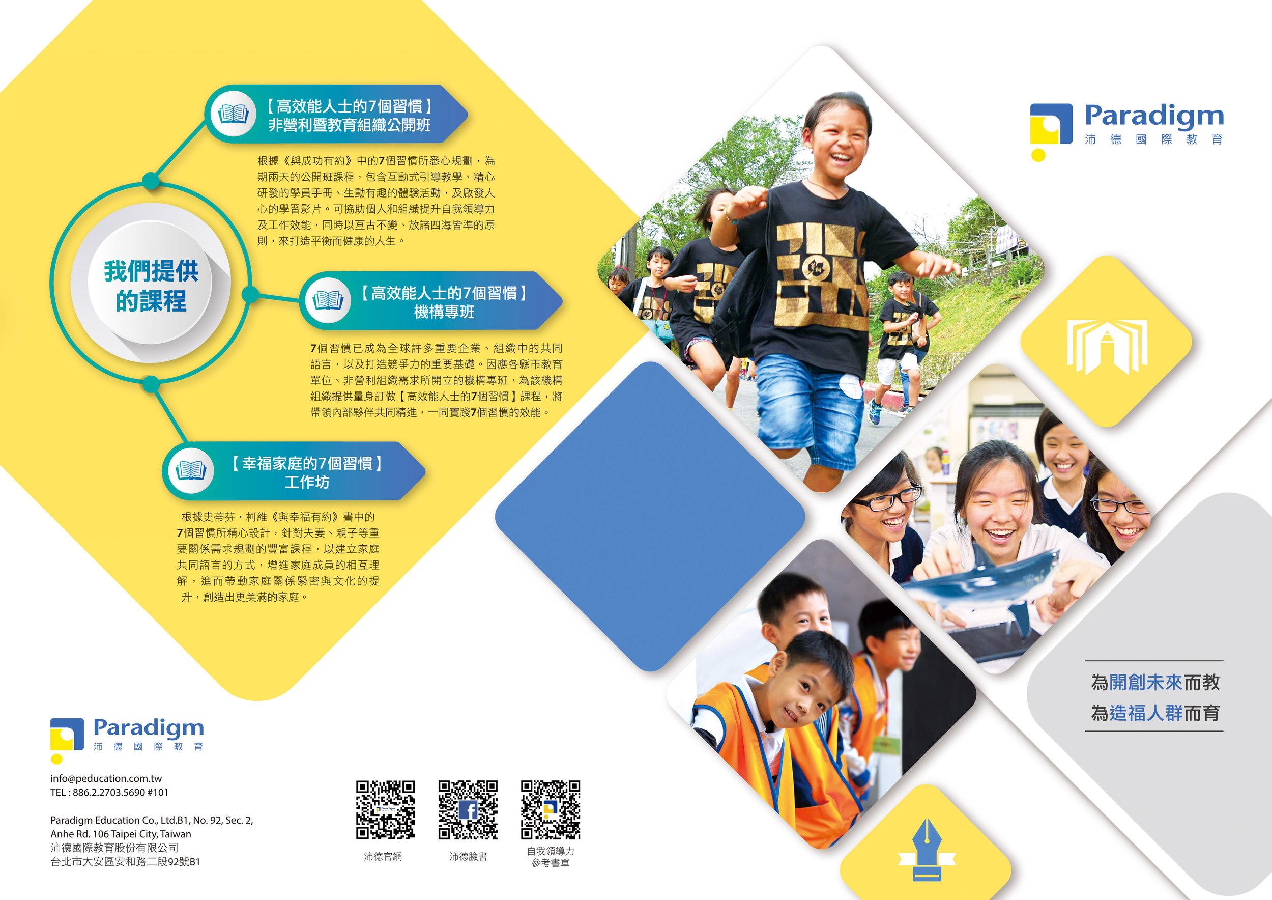沛德企業Brochure-1.2.jpg