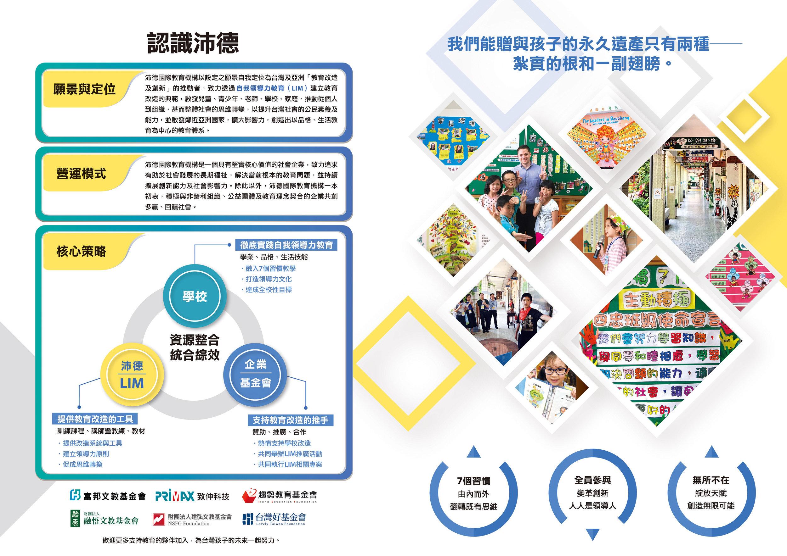 沛德企業Brochure-3.4.jpg