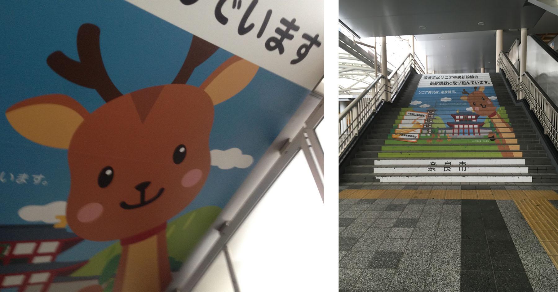 Roku at the JR Train Station!