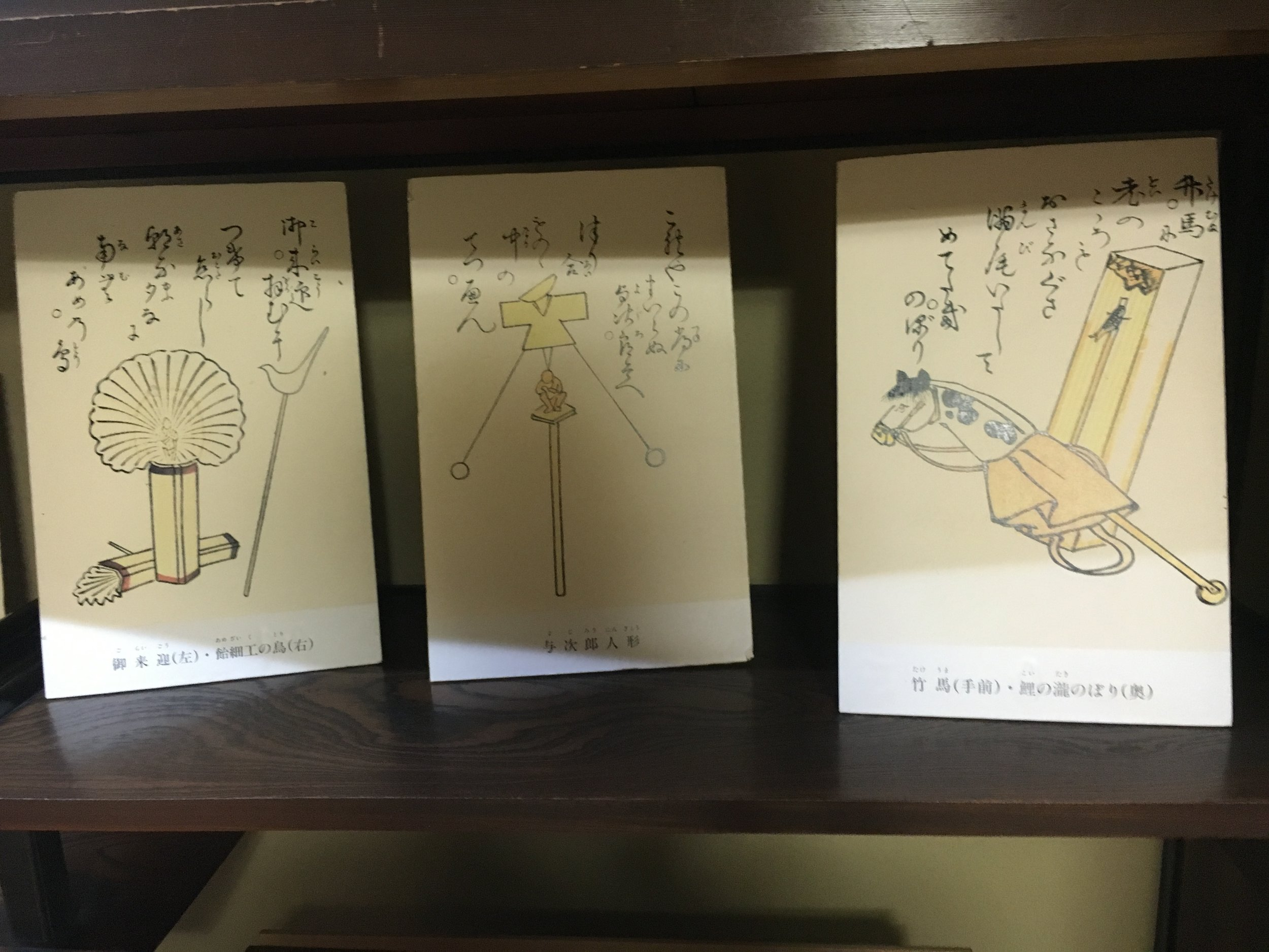 Diagrams of ancient Japanese toys.