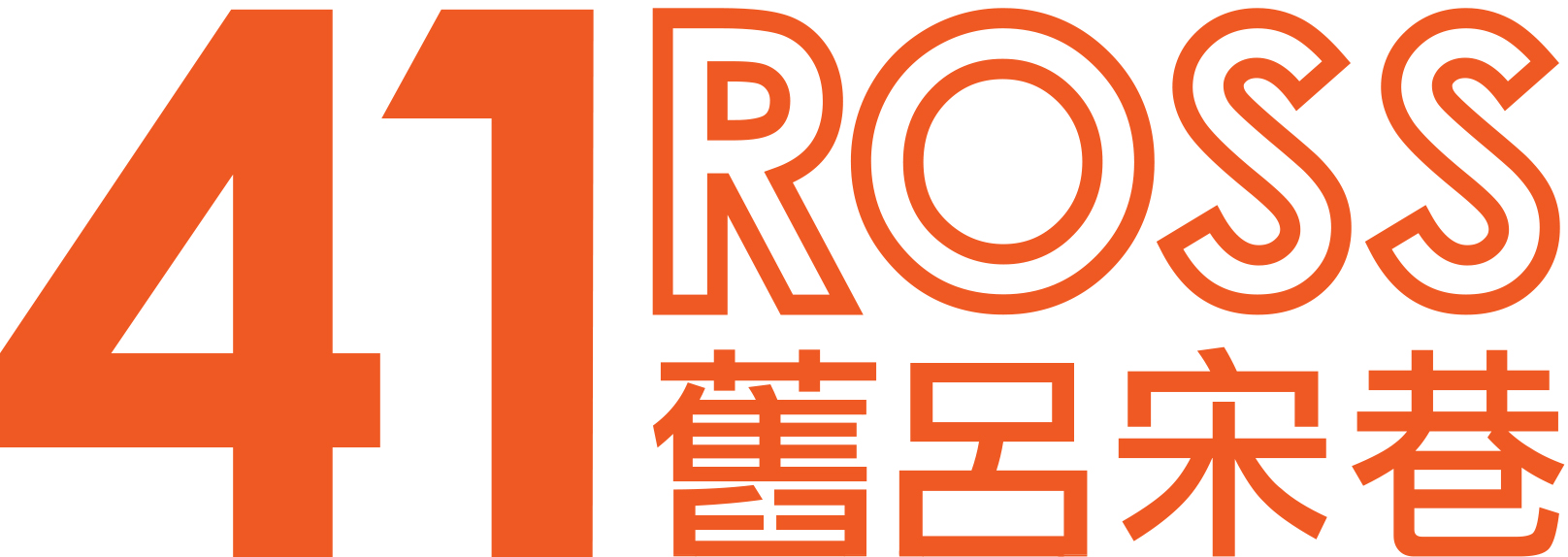 Li was the project manager and graphic designer of 41 Ross.
