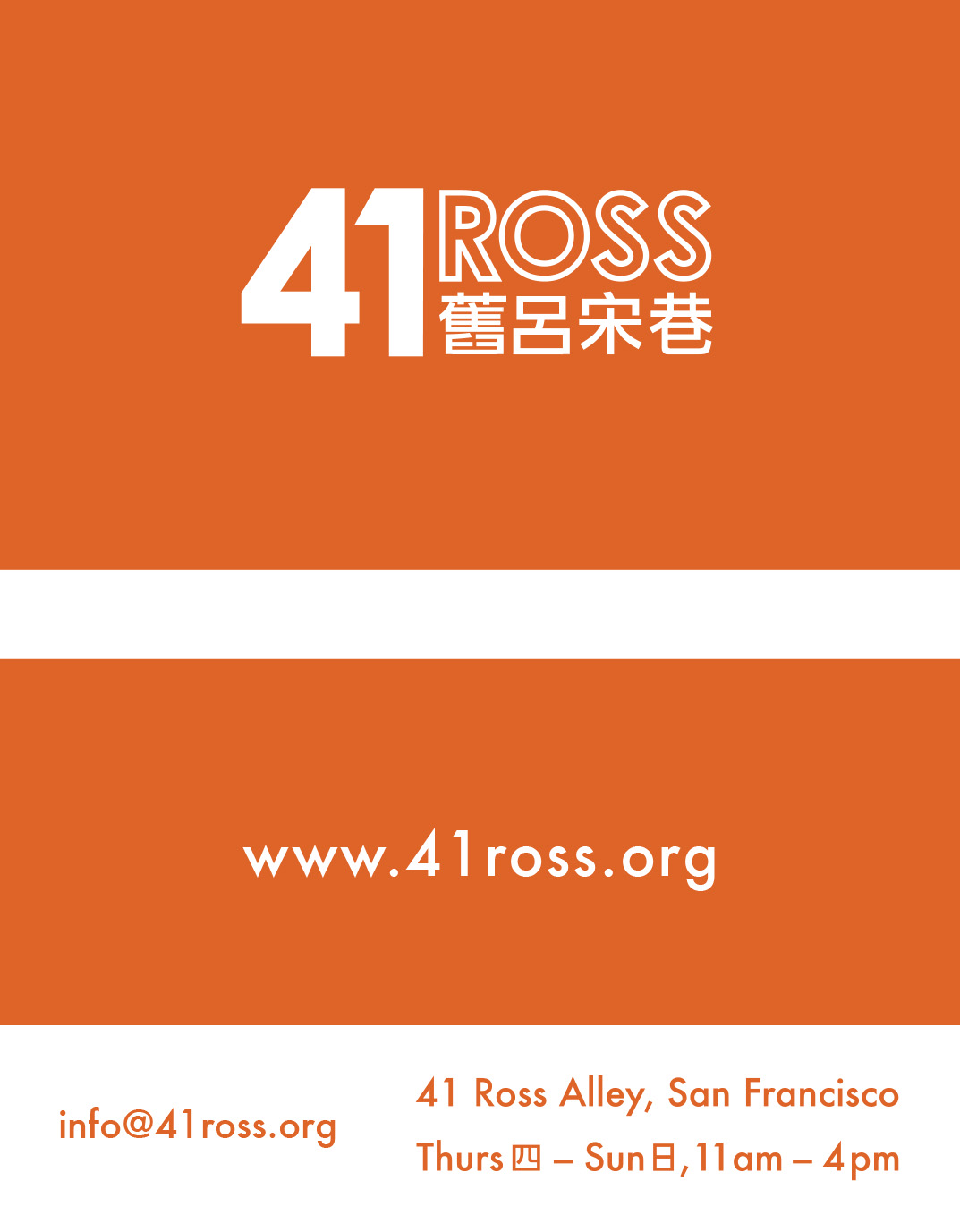 41 Ross business card (color subject to printer)