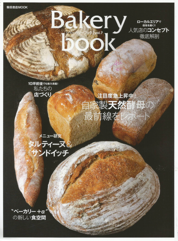 Bakery Book vol7.png