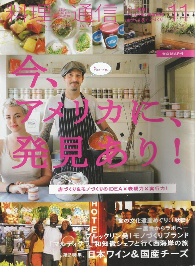 料理通信 nov2012.png